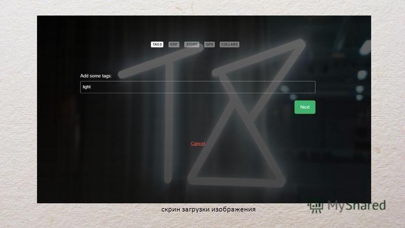 скрин загрузки изображения