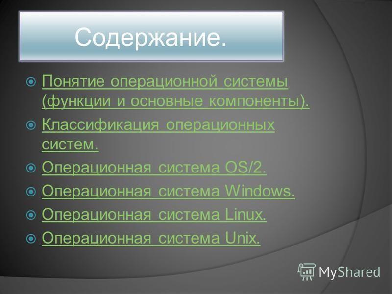 Содержание. Понятие операционной системы (функции и основные компоненты). Понятие операционной системы (функции и основные компоненты). Классификация операционных систем. Классификация операционных систем. Операционная система OS/2. Операционная сист