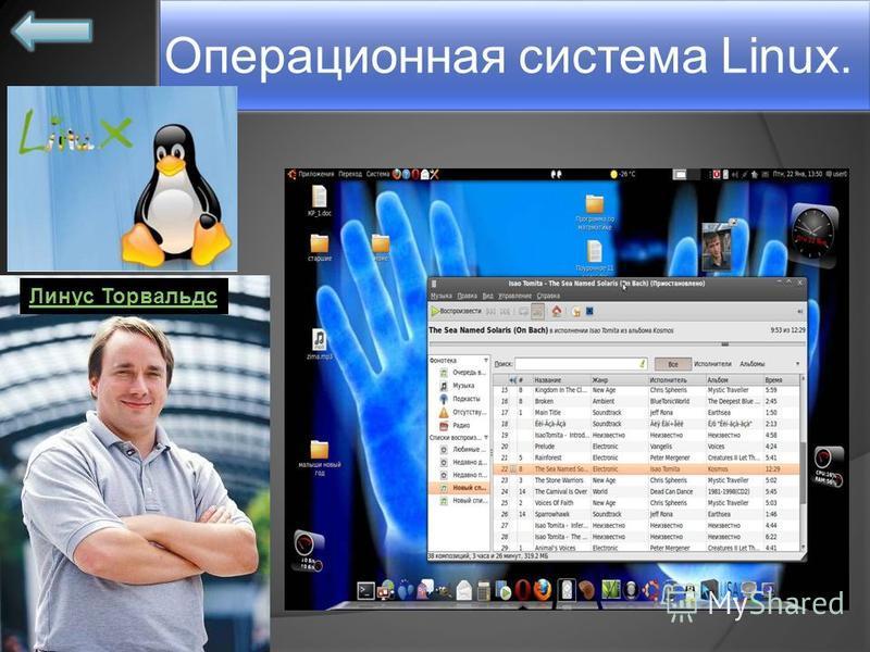Операционная система Linux. Линус Торвальдс