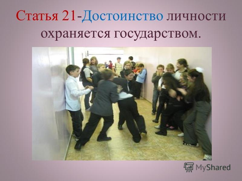 Статья 21-Достоинство личности охраняется государством.