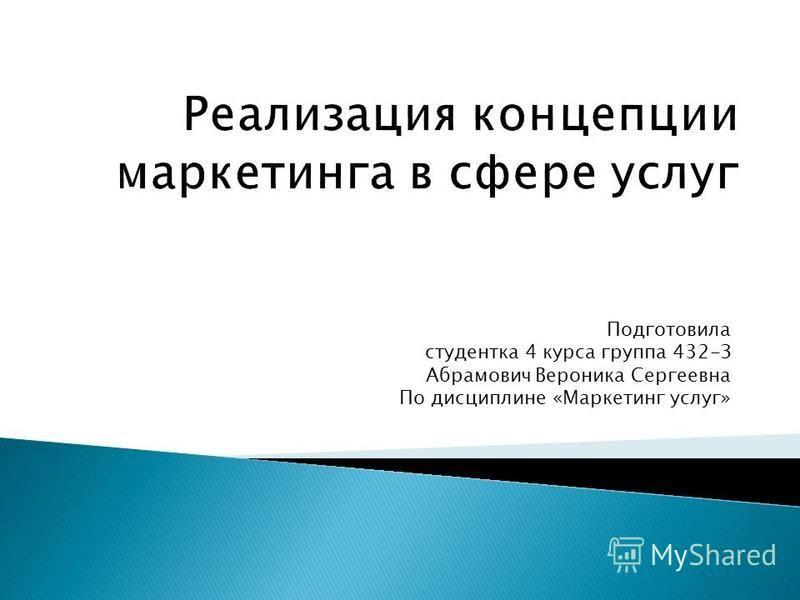 Подготовила студентка 4 курса группа 432-З Абрамович Вероника Сергеевна По дисциплине «Маркетинг услуг»