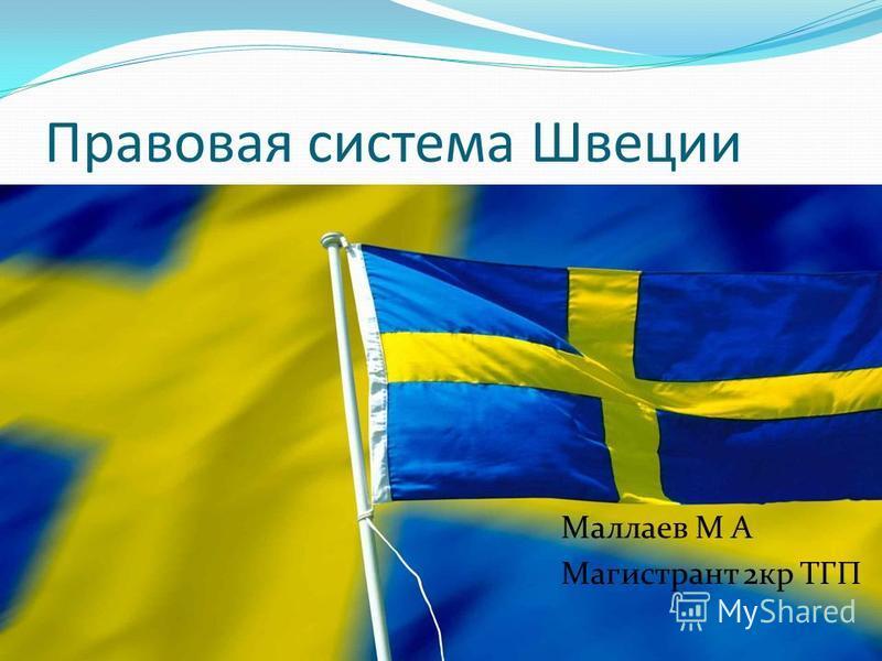 Правовая система Швеции Маллаев М А Магистрант 2 кр ТГП