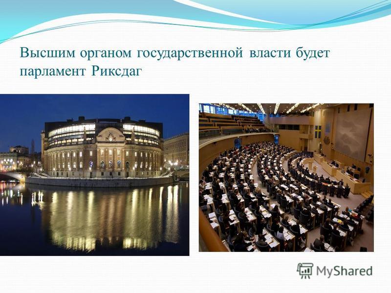 Высшим органом государственной власти будет парламент Риксдаг