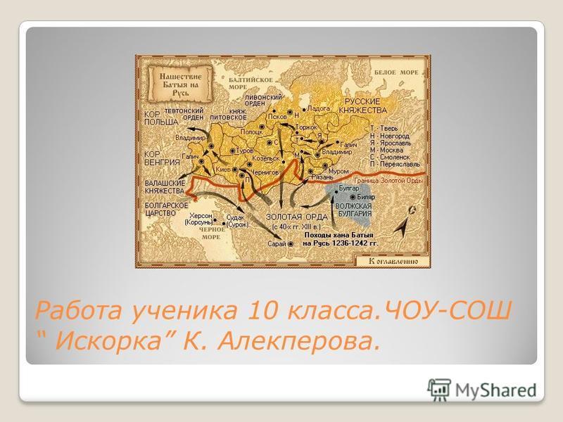 Работа ученика 10 класса.ЧОУ-СОШ Искорка К. Алекперова.