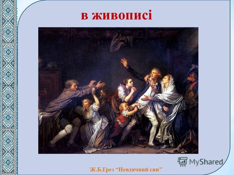 в живописі Ж.Б.Грез Невдячний син