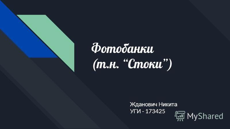 Фотобанки (т.н. Стоки) Жданович Никита УГИ - 173425