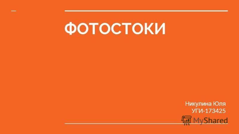 ФОТОСТОКИ Никулина Юля УГИ -173425