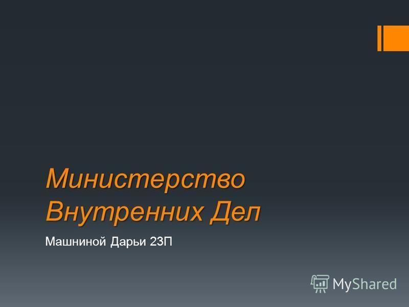 Министерство Внутренних Дел Машниной Дарьи 23П
