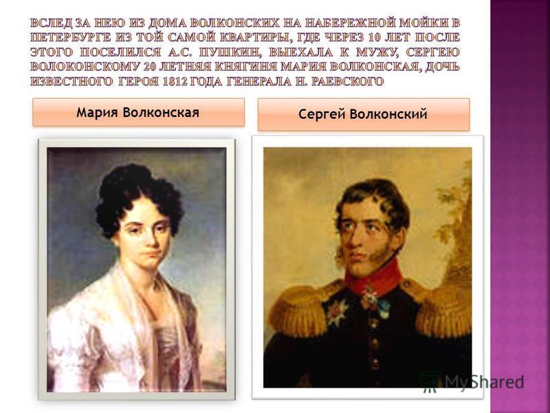 Мария Волконская Сергей Волконский
