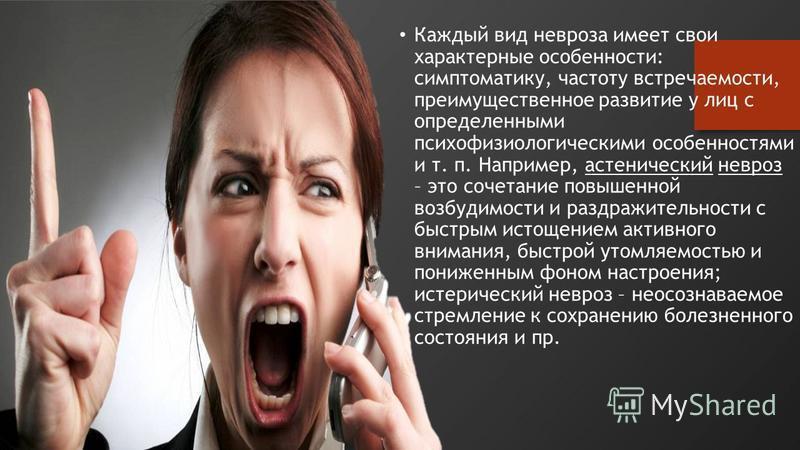 Каждый вид невроза имеет свои характерные особенности: симптоматику, частоту встречаемости, преимущественное развитие у лиц с определенными психофизиологическими особенностями и т. п. Например, астенический невроз – это сочетание повышенной возбудимо