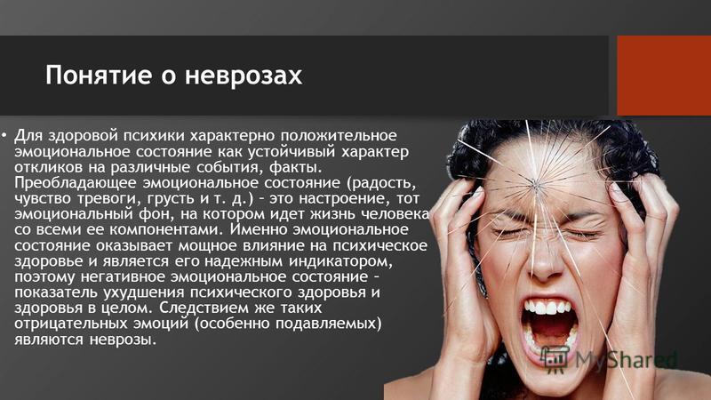 Понятие о неврозах Для здоровой психики характерно положительное эмоциональное состояние как устойчивый характер откликов на различные события, факты. Преобладающее эмоциональное состояние (радость, чувство тревоги, грусть и т. д.) – это настроение,
