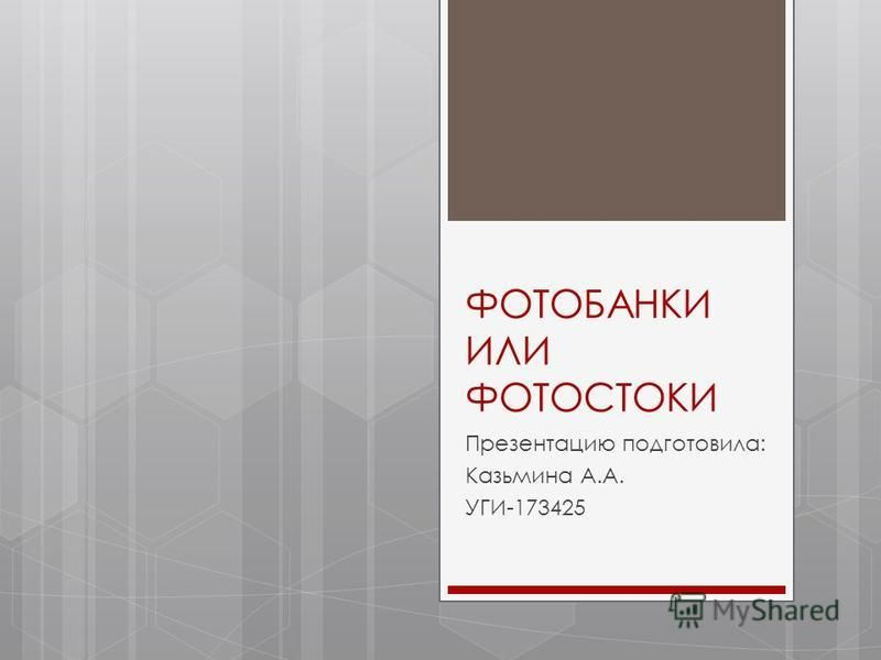 ФОТОБАНКИ ИЛИ ФОТОСТОКИ Презентацию подготовила: Казьмина А.А. УГИ-173425