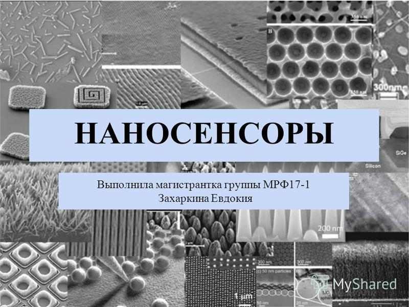 Выполнила магистрантка группы МРФ17-1 Захаркина Евдокия НАНОСЕНСОРЫ