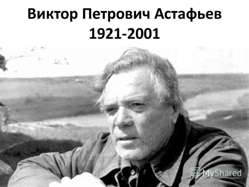 Виктор Петрович Астафьев 1921-2001