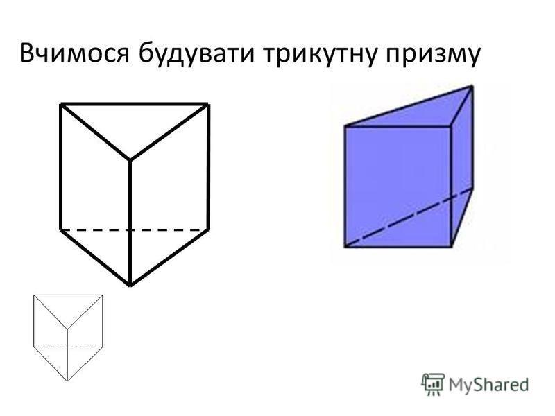 Вчимося будувати трикутну призму