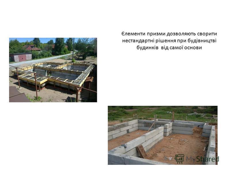 Єлементи призми дозволяють сворити нестандартні рішення при будівництві будинків від самої основи