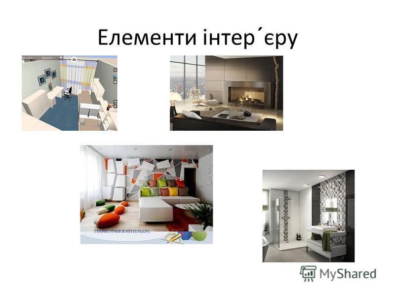 Елементи інтер´єру