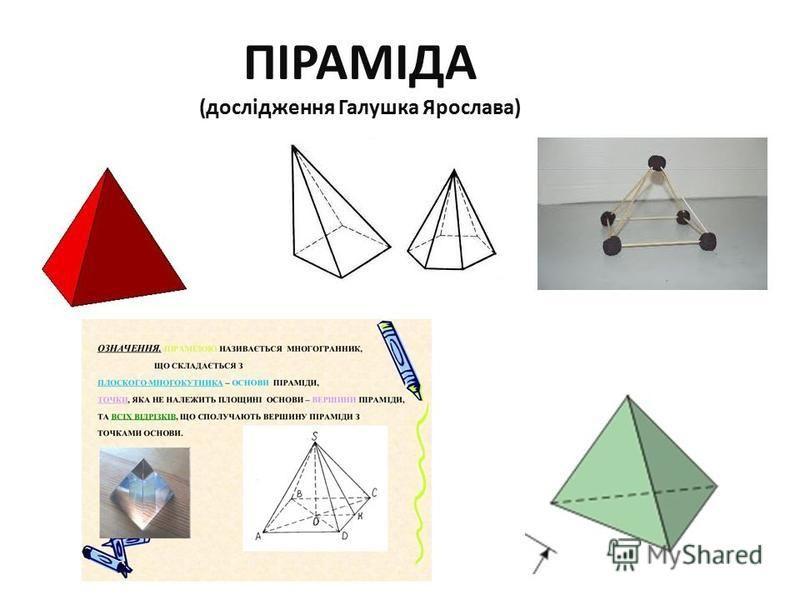 ПІРАМІДА (дослідження Галушка Ярослава)
