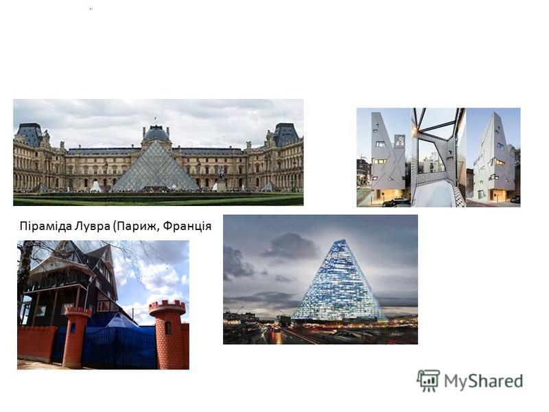 Сучасні архітектурні будівлі пірамідальної форми Піраміда Лувра (Париж, Франція