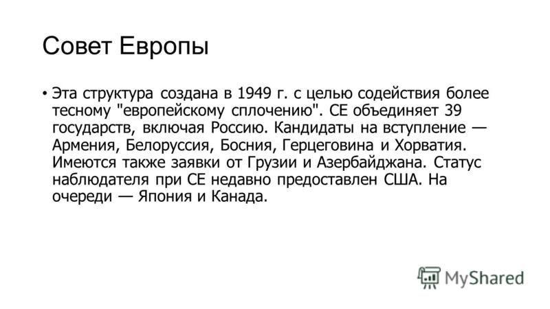 Совет Европы Эта структура создана в 1949 г. с целью содействия более тесному