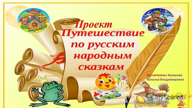 Воспитатель: Казакова Наталья Владимировна Проект