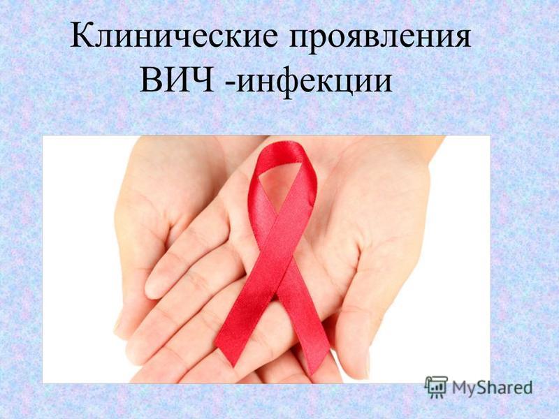 Клинические проявления ВИЧ -инфекции