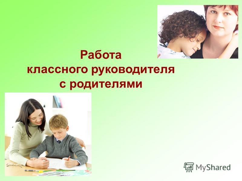Работа классного руководителя с родителями