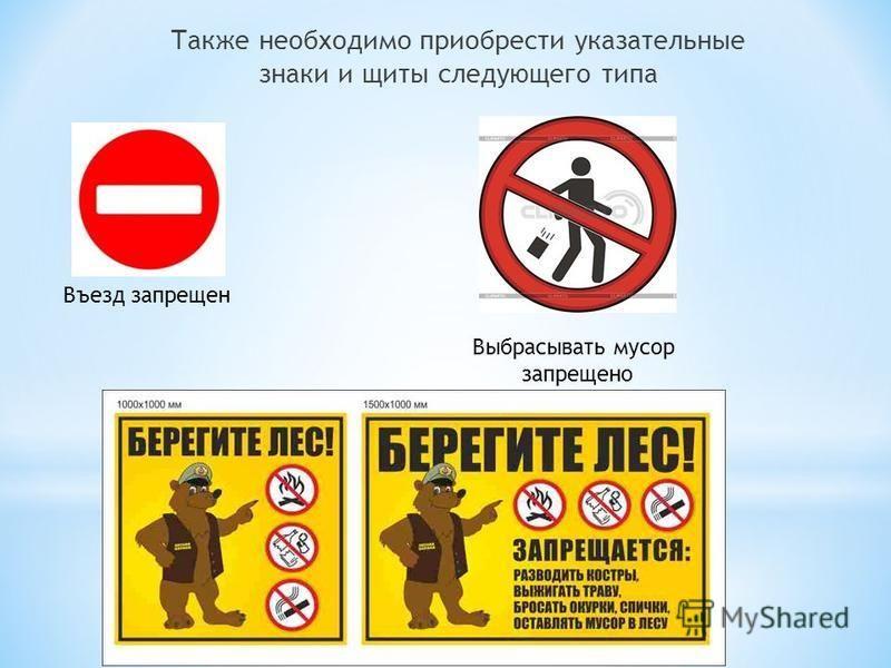Также необходимо приобрести указательные знаки и щиты следующего типа Въезд запрещен Выбрасывать мусор запрещено