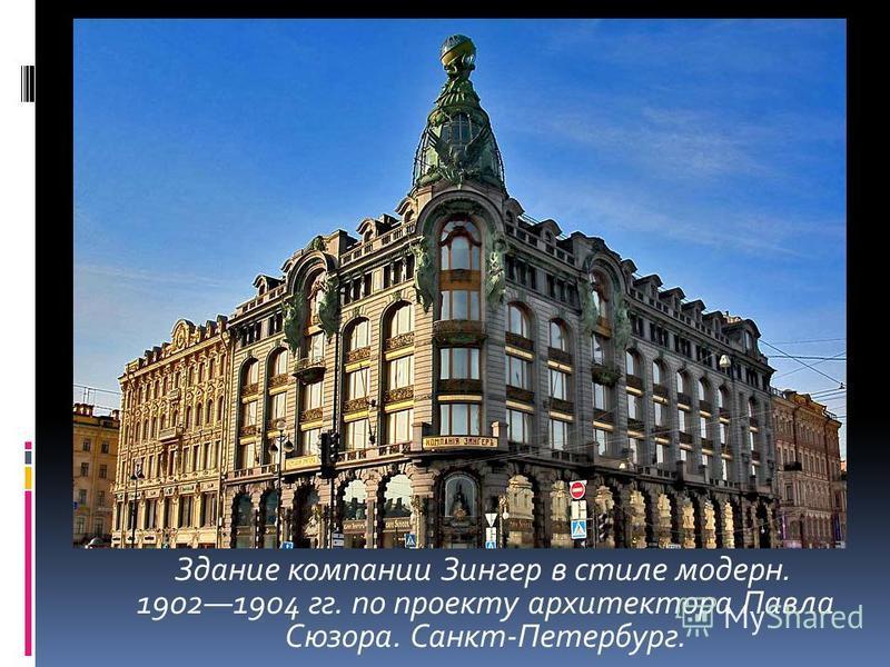 Здание компании Зингер в стиле модерн. 19021904 гг. по проекту архитектора Павла Сюзора. Санкт-Петербург.