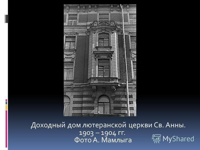 Доходный дом лютеранской церкви Св. Анны. 1903 – 1904 гг. Фото А. Мамлыга