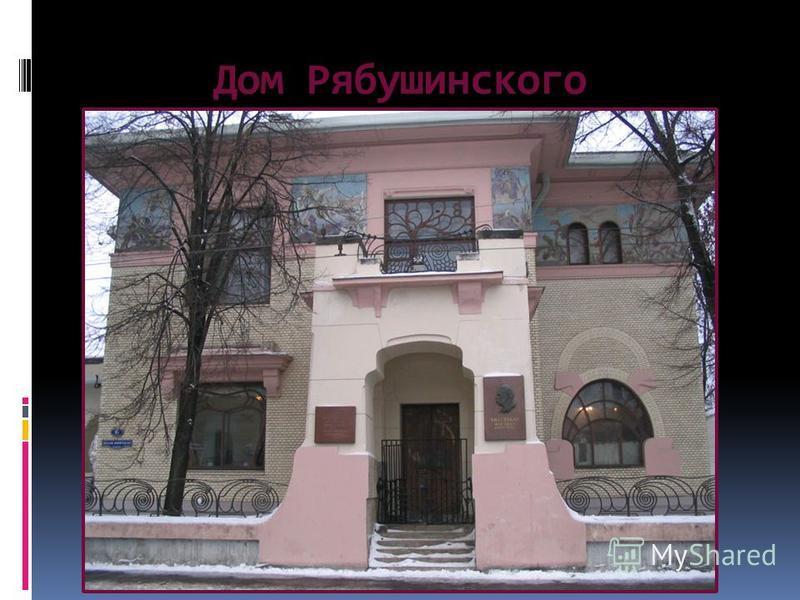 Дом Рябушинского