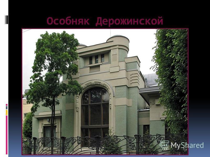 Особняк Дерожинской
