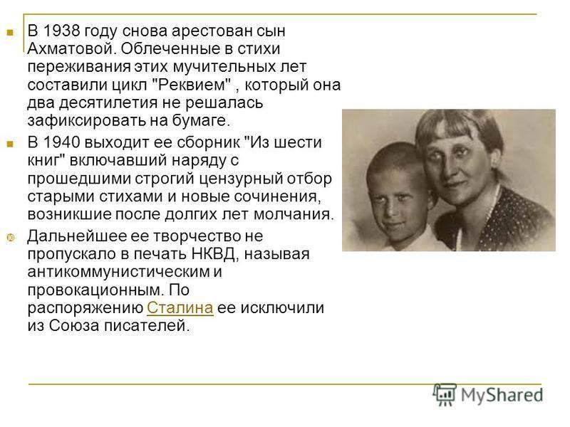 В 1938 году снова арестован сын Ахматовой. Облеченные в стихи переживания этих мучительных лет составили цикл