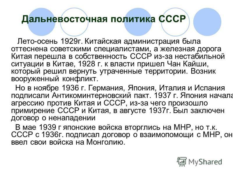 Дальневосточная политика СССР Лето-осень 1929 г. Китайская администрация была оттеснена советскими специалистами, а железная дорога Китая перешла в собственность СССР из-за нестабильной ситуации в Китае, 1928 г. к власти пришел Чан Кайши, который реш