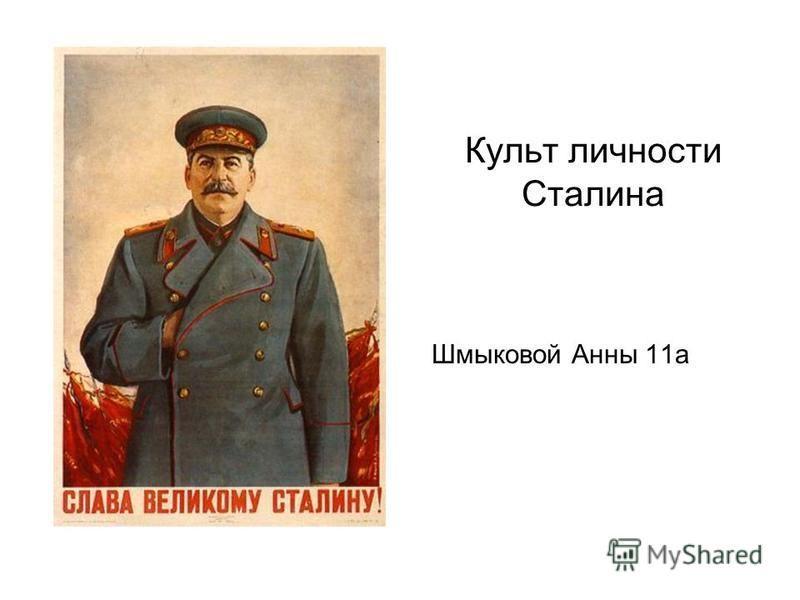 Культ личности Сталина Шмыковой Анны 11 а