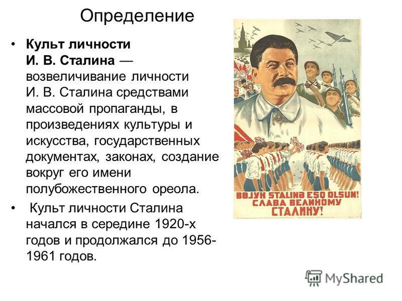 Определение Культ личности И. В. Сталина возвеличивание личности И. В. Сталина средствами массовой пропаганды, в произведениях культуры и искусства, государственных документах, законах, создание вокруг его имени полу божественного ореола. Культ лично