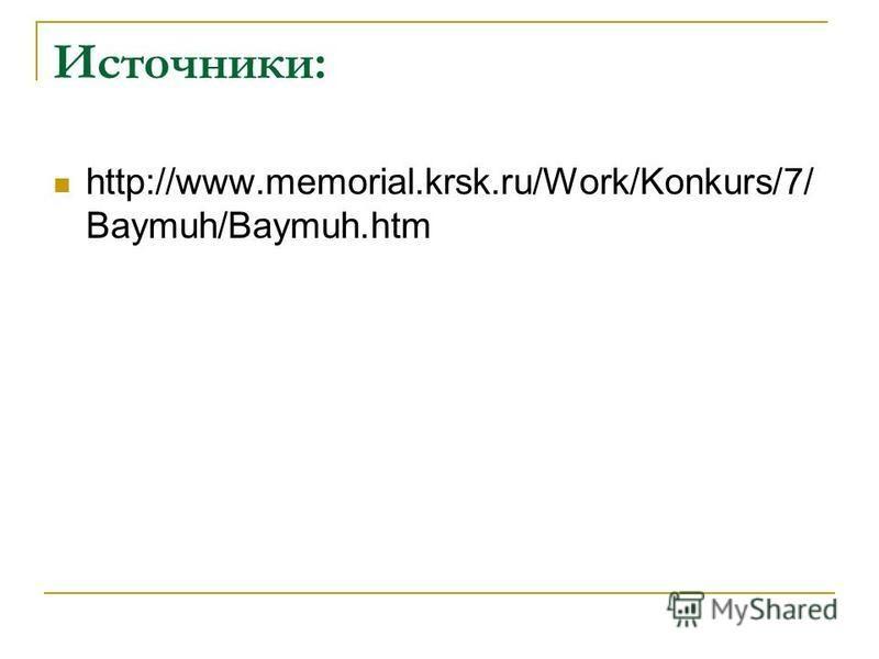 Источники: http://www.memorial.krsk.ru/Work/Konkurs/7/ Baymuh/Baymuh.htm
