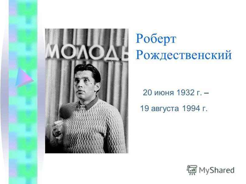 Роберт Рождественский 20 июня 1932 г. – 19 августа 1994 г.
