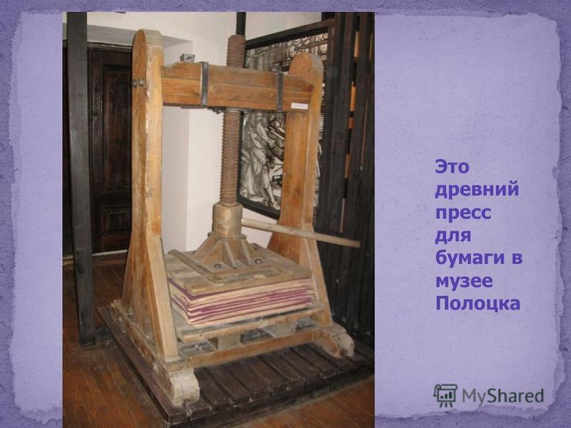 Это древний пресс для бумаги в музее Полоцка