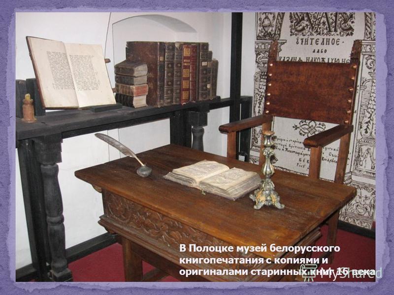 В Полоцке музей белорусского книгопечатания с копиями и оригиналами старинных книг 16 века