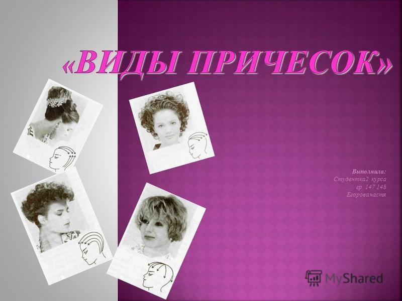 Выполнила: Студентка 2 курса гр. 147 148 Егорова настя