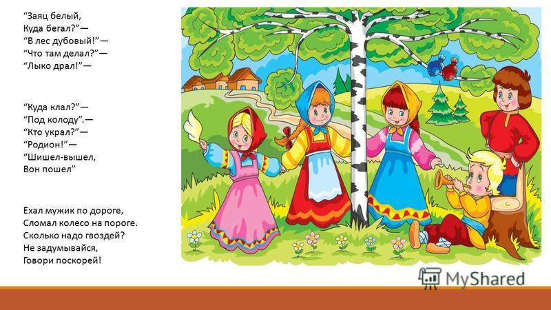 Песенки-приговорки о временах года Здесь собраны фольклорные песенки-приговорки о временах года. Вот так в старину призывали весну: Всё теплей и теплей! Поднимайся, пар, с полей! Снежная тай, пелена! Приходи скорей, весна! Это Ингушская песенка- приг