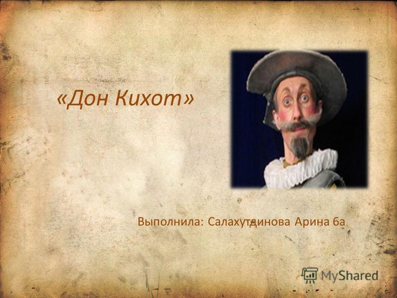 «Дон Кихот» Выполнила: Салахутдинова Арина 6 а