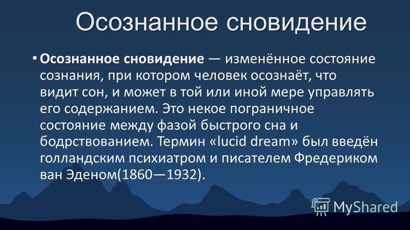 Сновидения Сновидение - субъективное восприятие образов (зрительных, слуховых, тактильных, вкусовых и обонятельных), возникающих в сознании спящего человека