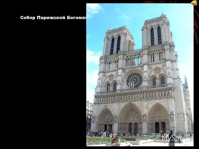 Блестящим образцом готического зодчества является собор Парижской Богоматери (Нотр-Дам-де-Пари), возвышающийся в восточной части острова Ситэ. Около 550 года на месте античного храма Юпитера по велению франкского короля Хильдеберта I была построена б
