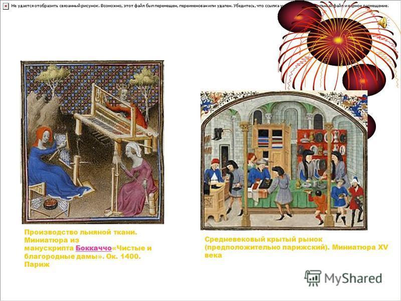 Ремёсла. С эпохи раннего Средневековья ремесленники составляли значительную часть городского населения Парижа. Они сами продавали продукты своего труда, в основном пищевые продукты, гончарные и металлические изделия, ткани, кожи, готовую одежду и обу