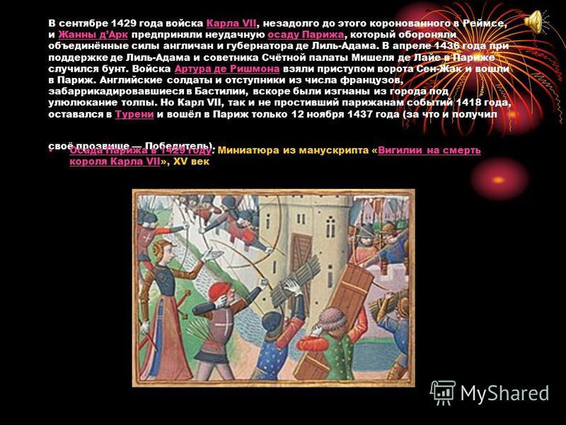 Въезд дофина Карла в Париж 2 августа 1358 года. Иллюстрация XV века