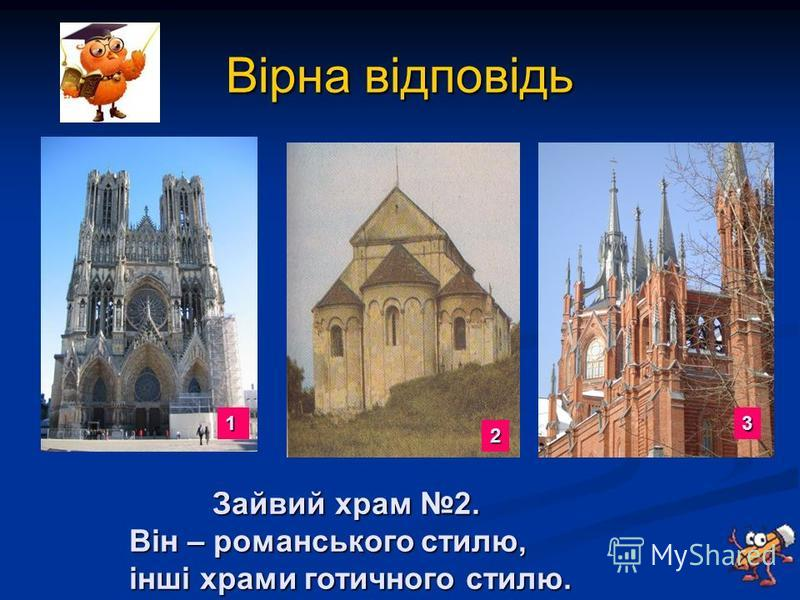 Вірна відповідь 1 2 3 Зайвий храм 2. Зайвий храм 2. Він – романського стилю, інші храми готичного стилю. інші храми готичного стилю.