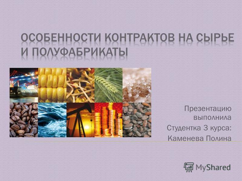 Презентацию выполнила Студентка 3 курса: Каменева Полина