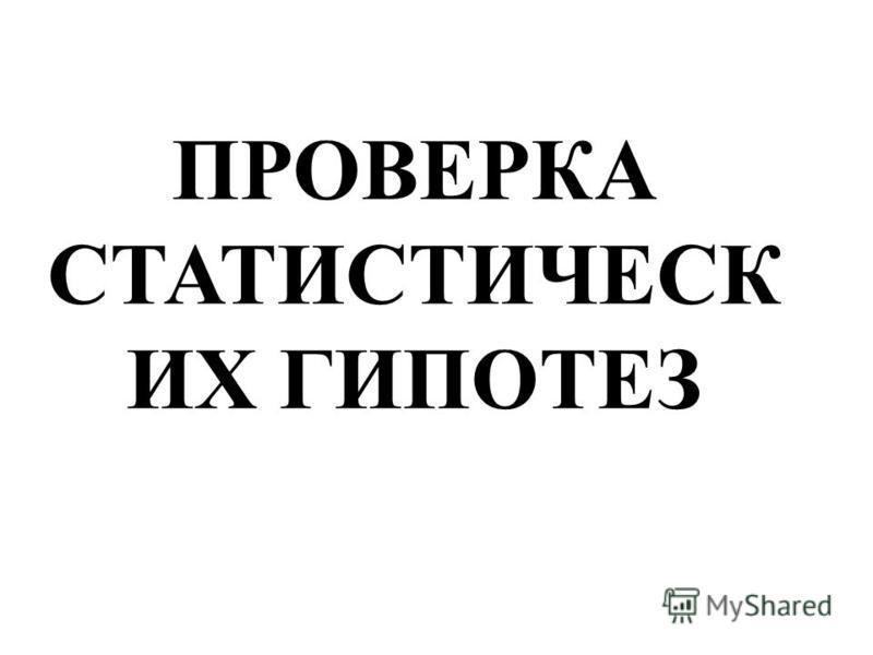ПРОВЕРКА СТАТИСТИЧЕСК ИХ ГИПОТЕЗ